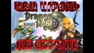 Как начать играть на европейском сервере Dragon Nest 2017