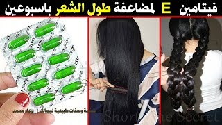 الطريقه الصحيحه لاستخدام (فيتامين E) لمضاعفه طول الشعر وتكثيفه باسبوعين فقط والنتائج مبهره