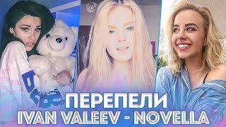 ПЕРЕПЕЛИ IVAN VALEEV - NOVELLA. САМЫЕ ЛУЧШИЕ КАВЕРА НА НОВЕЛЛУ (cover)
