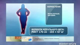 Как рассчитать идеальный вес для девушки?