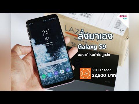 สั่งมาเอง Samsung Galaxy S9 ลดเยอะมากจาก Lazada ลดราคา 22,500บาท ของแท้ไหมมือหนึ่งหรือเปล่า