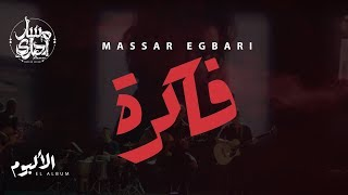 Massar Egbari - Fakra - Exclusive Music Video | 2018 | مسار اجباري - فاكرة
