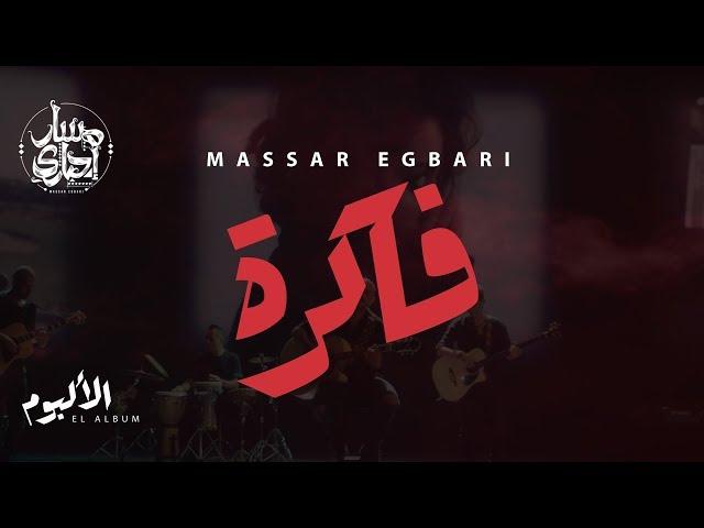 Massar Egbari - Fakra - Exclusive Music Video   2018   مسار اجباري - فاكرة