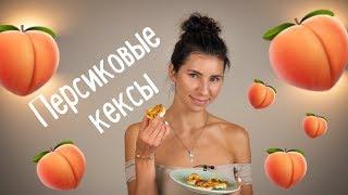 Персиковые кексы! ЗОЖ рецепт!