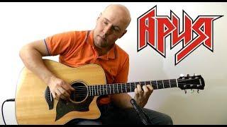 Ария - Потерянный Рай  (Fingerstyle Guitar)