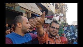 سوق الحمام من المحله الكبري ج3 الصحبه الحلوه Egyptian pigeon's market 2018