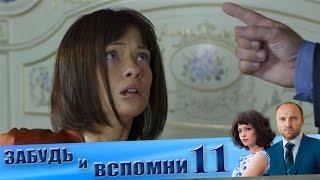 """Самый лучший сериал """"Забудь и вспомни"""" 11 серия"""