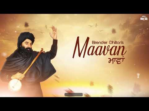 Maavan (Lyrical Audio) Birender Dhillon  ...
