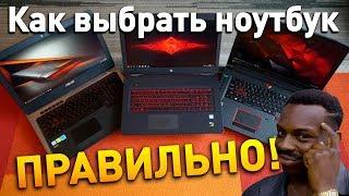 8 ошибок при выборе игрового ноутбука