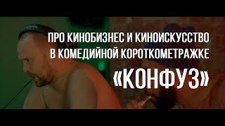 Конфуз (реж. Ирина Бас) | короткометражный фильм