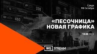 """""""Песочница"""": новая графика!"""