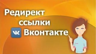 Редирект реферальной ссылки Вконтакте(, 2016-03-20T23:13:51.000Z)