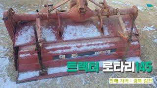 [신바람 중고 농기계 박희배 회원님 매물]트랙터 로타리…
