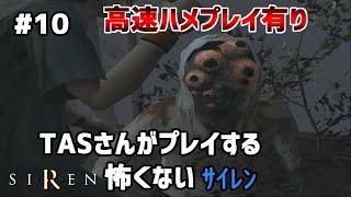 【TAS】サイレン   Siren Part10【ツールアシストサクサクプレイ】