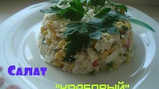 Крабовый салат(Простой рецепт с рисом и яблоком)
