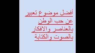 موضوع تعبير عن حب مصر وواجبنا نحوها