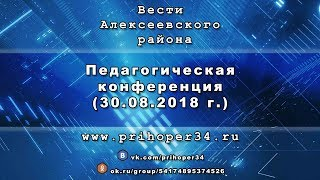 """Alex-TV - """"Педагогическая конференция"""""""