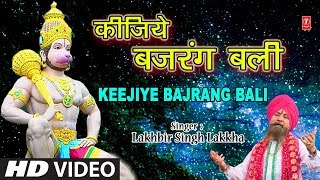 कीजिये बजरंग बली Keejiye Bajrangi Bali I LAKHBIR SINGH LAKKHA I Hanuman Tera Kya Kehna,Full HD