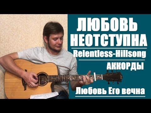 Любовь неотступна Аккорды | Relentless-Hillsong | Любовь Его Вечна