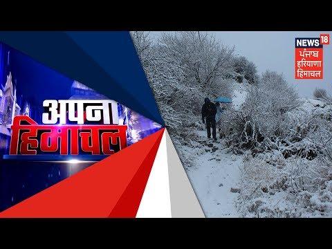 हिमाचल की ताजा खबरें | HIMACHAL NEWS | JANUARY 25, 2019