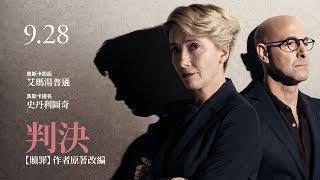 9.28《判決》台灣官方預告|《贖罪》原著金牌作者小說改編