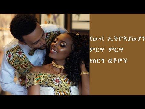 Ethiopian:Ethiopian Weeding Pictures