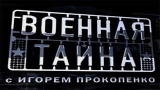 Военная тайна с Игорем Прокопенко//Вступление// 600 выпуск 09 01 2016