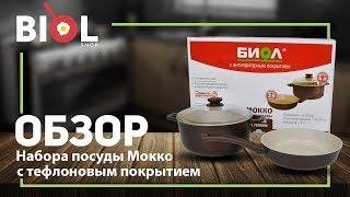Видео обзор: Набор посуды Биол Мокко с антипригарным покрытием