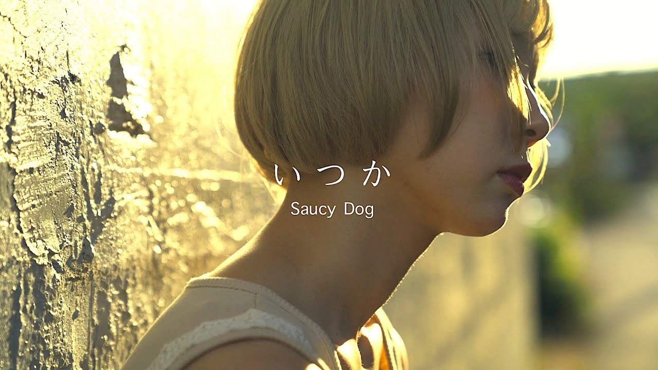 【MV】いつか / Saucy Dog (covered by あさぎーにょ)