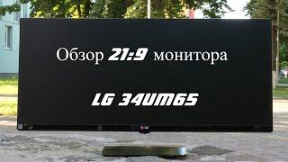 """LG UltraWide! Обзор монитора LG 34UM65. IPS матрица с 34"""" в 21:9."""