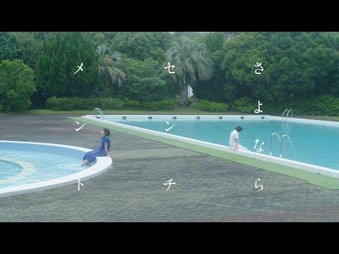 """山崎あおい """"さよならセンチメント"""" (Official Music Video)"""