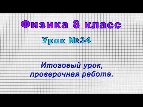 Физика 8 класс (Урок№34 - Итоговый урок, проверочная работа.)