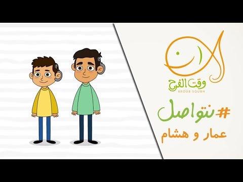 #نتواصل: عمار وهشام