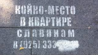 Москвадаги меҳмонхона: Ўзбек ва тожикларга жой йўқ!