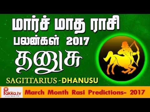 Dhanusu Rasi (Sagittarius) March Month Predictions 2017