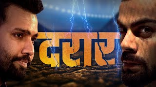 Virat Kohli और Rohit Sharma के बीच क्यों पड़ी दरार? आज से News24 Sports की स्पेशल सीरीज़ Daraar