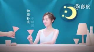 Đường Yên quảng cáo kem nền của SHISEIDO