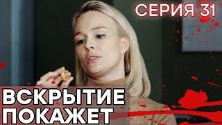 🔪 Сериал ВСКРЫТИЕ ПОКАЖЕТ - 1 сезон - 31 СЕРИЯ