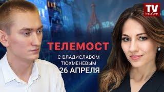 InstaForex tv news: Телемост 26 апреля: Торговые рекомендации по валютным парам EURUSD; GBPUSD; AUDUSD