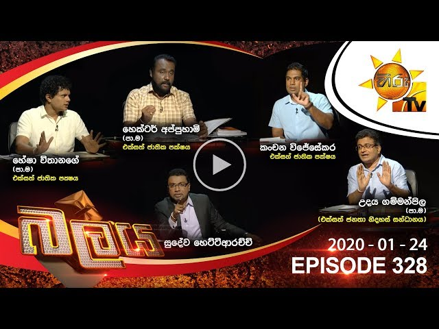 Hiru TV Balaya | Episode 328 | 2020-01-23