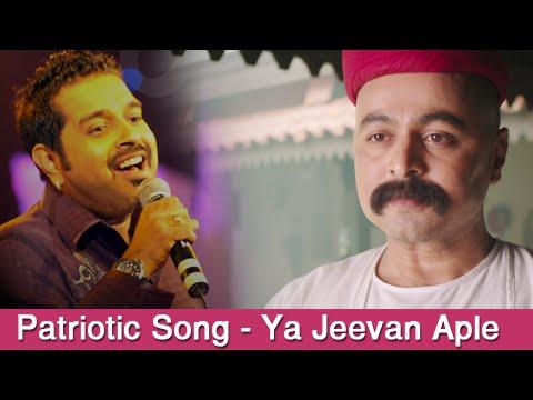 Shankar Mahadevan | Ya Jeevan Aaple | Marathi Patriotic Song | Lokmanya Ek Yugpurush | 2015