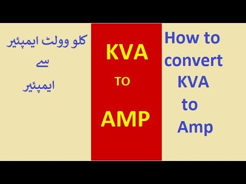 how to convert kva to amps (urdu/hindi)
