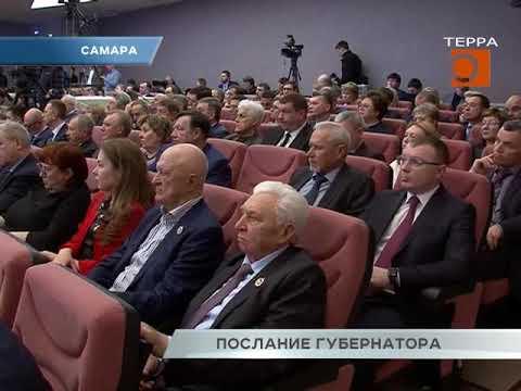 Новости Самары. Послание губернатора
