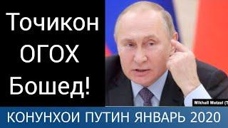 Конунхои нави Путин дар соли 2020. Хатман Бинед