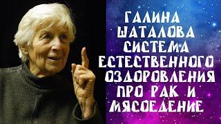 Галина Шаталова Система естественного оздоровления про рак и мясоедение