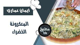 المعكرونة الخضراء - ايمان عماري