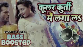 Bass Boosted   Cooler Kurti Me Lagala   Kheshari Lal Yadav   Bhojpuri Songs   Kasera Music