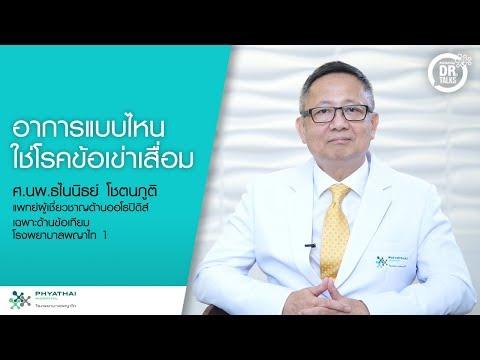 Doctor Talks : อาการแบบไหน ใช่โรคข้อเข่าเสื่อม