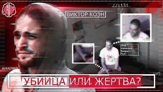 Виктор Коэн - жестокий убийца или жертва пыток? Анализ поведения