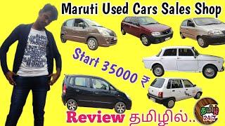 Low price Maruti suzuki used cars Sales shop Review